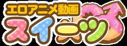 エロアニメ動画スイーツ