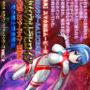 【3Dエロアニメ】美少女ウルトラヒロイン